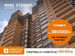ЖК «Новоград Павлино» Скидка на готовые квартиры до 380 000 р.